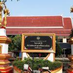 <b>วัดบางเพ็งใต้ Wat Bang Peng Tai รามคำแหง 187 มีนบุรี กรุงเทพ</b>